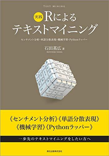 [画像:実践 Rによるテキストマイニング:センチメント分析・単語分散表現・機械学習・Pythonラッパー]