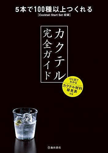 カクテル完全ガイド (池田書店)