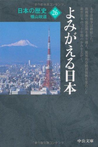日本の歴史〈26〉よみがえる日本 (中公文庫)