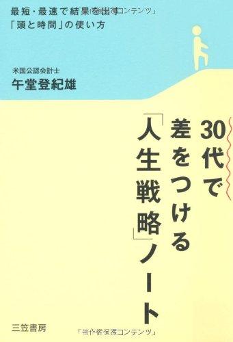 『30代で差をつける「人生戦略」ノート』のカバーアート