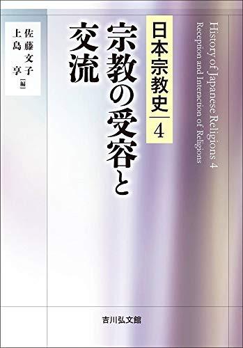 宗教の受容と交流 (日本宗教史)