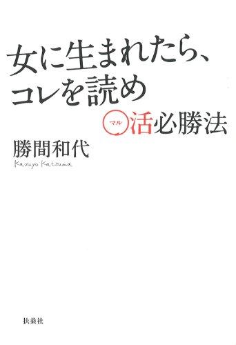 女に生まれたら、コレを読め ~○活必勝法~ (扶桑社BOOKS)
