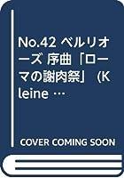 No.42 ベルリオーズ 序曲「ローマの謝肉祭」 (Kleine Partitur)