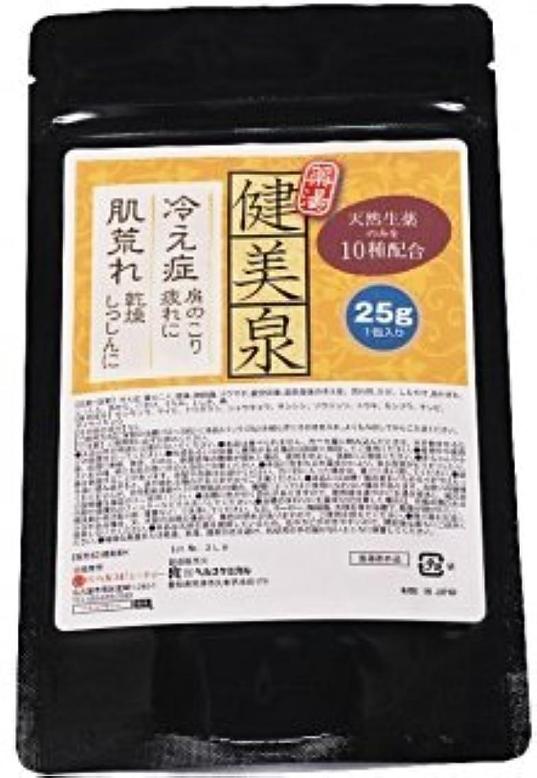 鈍いタンクピザ健美泉 1回分 刻み 生薬 薬湯 分包 タイプ 天然生薬 の 香り 医薬部外品