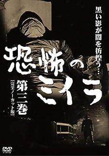 恐怖のミイラ 第三巻 完全ノーカット版(第8話〜第11話) [レンタル落ち]