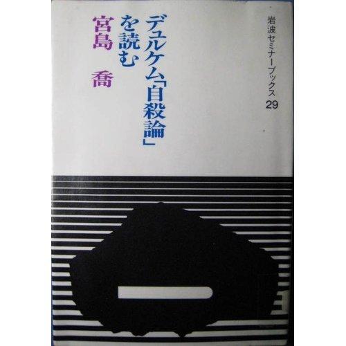 デュルケム「自殺論」を読む (岩波セミナーブックス (29))