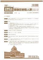日本法令 安全 5-2-1/健康診断個人票(定期、配置替え等)A4(改良型・法定外記載事項入)