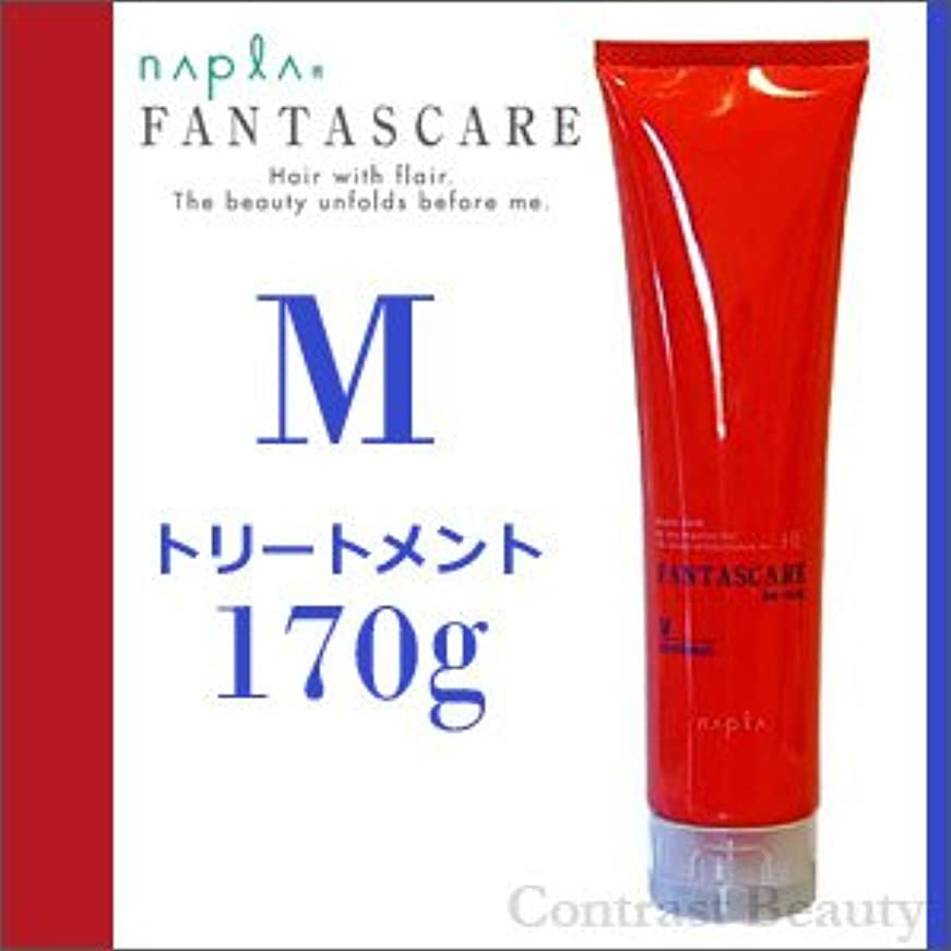 お茶カウンターパート解釈【X5個セット】 ナプラ ファンタスケア Mトリートメント 170g napla