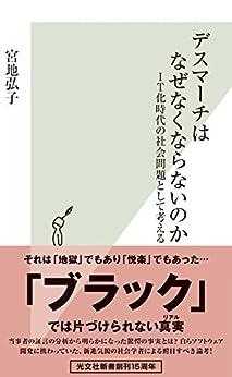 [宮地 弘子]のデスマーチはなぜなくならないのか~IT化時代の社会問題として考える~ (光文社新書)