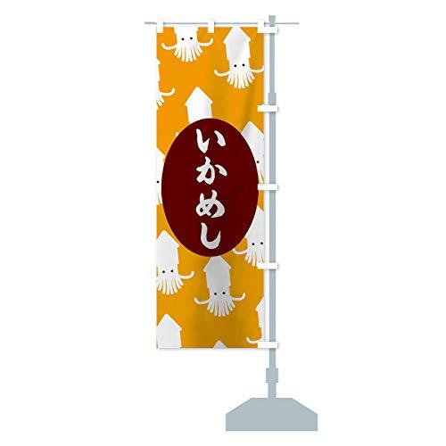 いかめし のぼり旗 サイズ選べます(ショート60x150cm 右チチ)