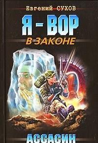 Hardcover Assasin [Russian] Book