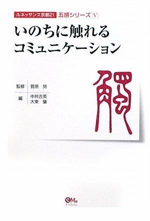 いのちに触れるコミュニケーション (ルネッサンス京都21 五感シリーズ5)の詳細を見る