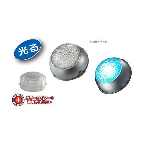 ガシャポンヒカルナル ウルトラマンカラータイマー02 [1.カラータイマー+青発光ユニット](単品)
