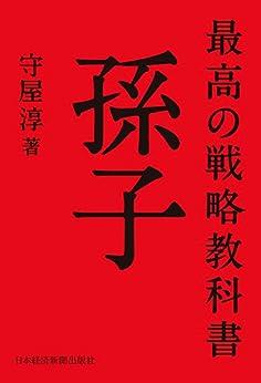 [守屋淳]の最高の戦略教科書 孫子 (日本経済新聞出版)