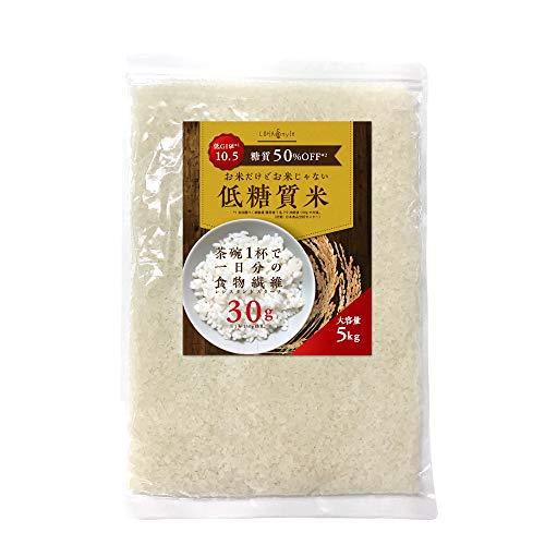 LOHAStyle (ロハスタイル) 低糖質米 糖質制限 茶碗1杯で一日分の食物繊維がとれる (5kg)