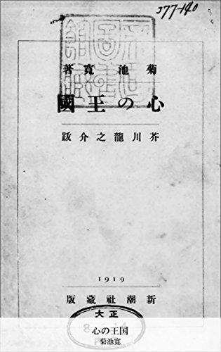 心の王国 (国立図書館コレクション)