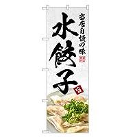 アッパレ のぼり旗 水餃子 のぼり 四方三巻縫製 (ジャンボ) F17-0159C-J