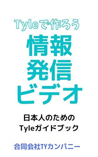 Tyleで作ろう情報発信ビデオ 日本人のためのTyleガイドブック