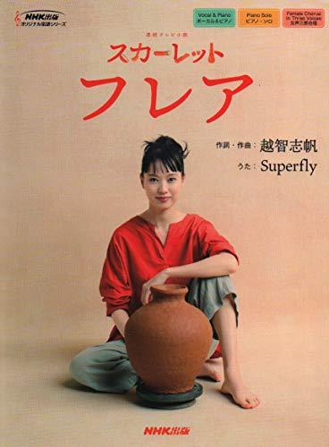 連続テレビ小説 スカーレット フレア (NHK出版オリジナル楽譜シリーズ)