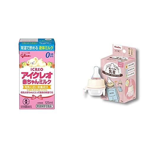 【セット買い】アイクレオ 赤ちゃんミルク 125ml×12本入り 常温で飲める液体ミルク+チュチュどこでもすぐ飲める紙パック用乳首0か月~