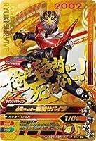 ガンバライジング/バッチリカイガン6弾/K6-055 仮面ライダー龍騎サバイブ CP