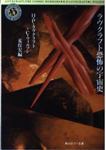 ラヴクラフト 恐怖の宇宙史 (角川ホラー文庫)の詳細を見る