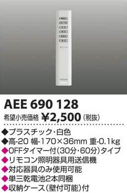 AEE690128