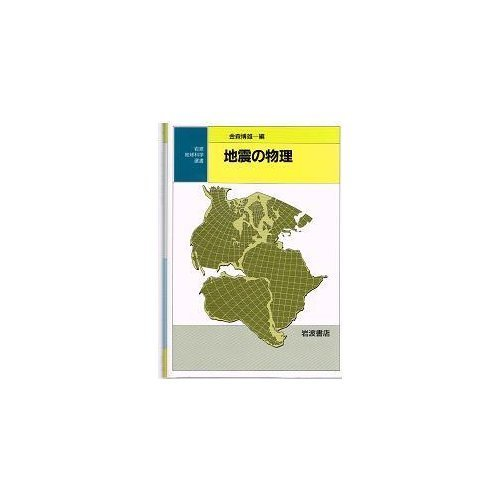 地震の物理 (岩波地球科学選書)の詳細を見る