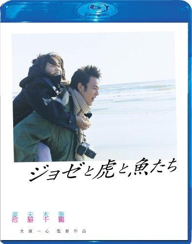ジョゼと虎と魚たち Blu-ray スペシャル・エディション