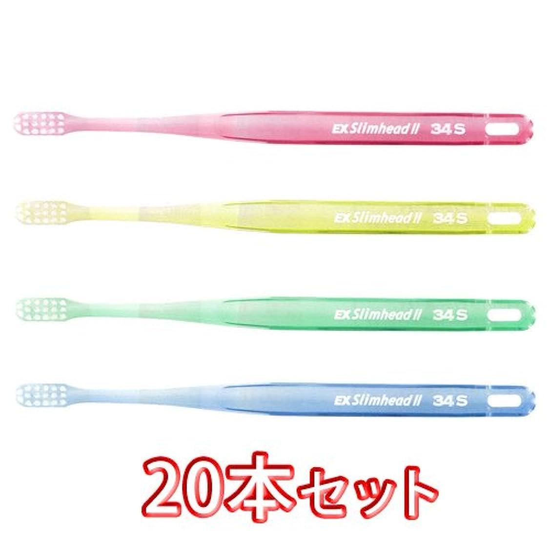シェル動作汚れるライオン スリムヘッド2 歯ブラシ DENT . EX Slimhead2 20本入 (34S)