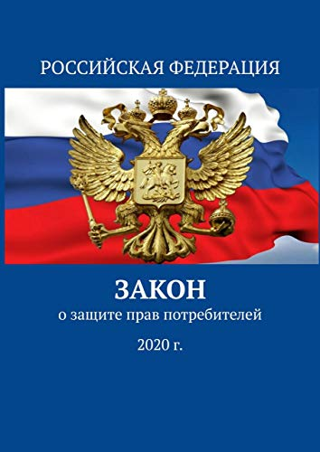 Закон озащите прав потребителей (Russian Edition)