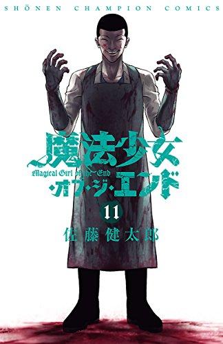 魔法少女・オブ・ジ・エンド 11 (少年チャンピオン・コミックス) - 佐藤健太郎