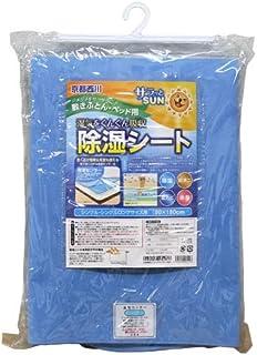 京都西川 吸湿センサー付 除湿シート (5JS031S) シングル シングルロングサイズ用 90×180cm (敷きふとん・ベッド用)湿気取り 防ダニ 防カビ 消臭
