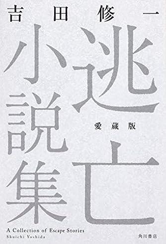逃亡小説集 愛蔵版