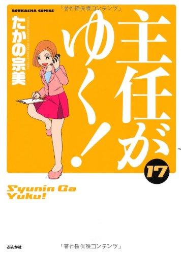 主任がゆく!  (17) (ぶんか社コミックス)