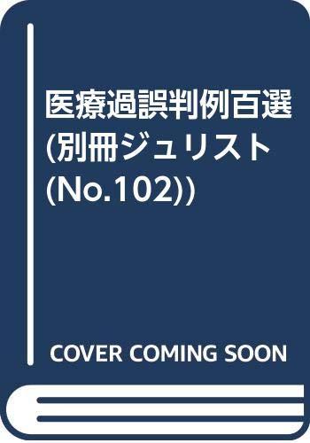 医療過誤判例百選 (別冊ジュリスト (No.102))