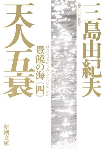 豊饒の海 第四巻 天人五衰 (てんにんごすい) (新潮文庫)