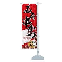 みそ串かつ のぼり旗 サイズ選べます(コンパクト45x150cm 右チチ)