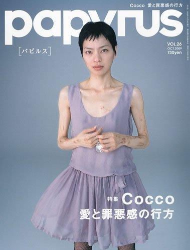 papyrus (パピルス) 2009年 10月号 [雑誌]