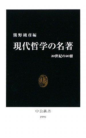 現代哲学の名著―20世紀の20冊 (中公新書)