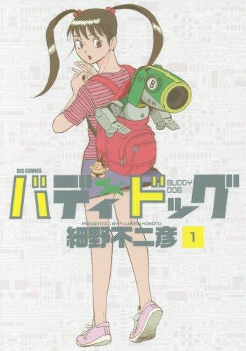 バディドッグ (1) (ビッグコミックス)