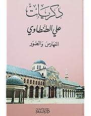 Book Thikrayat Ali Al Tantawi (Index and Photos)
