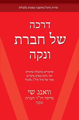 The Vanke Way (Hebrew Edition) (English Edition)
