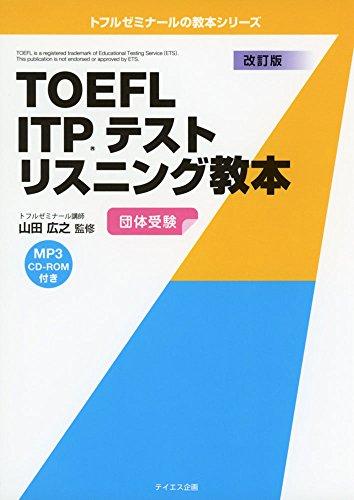 テイエス企画『TOEFL ITPテストリスニング教本改訂版(トフルゼミナールの教本シリーズ)』