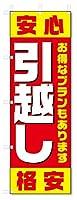 のぼり旗 引越し (W600×H1800)