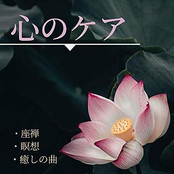 心のケア: 座禅、瞑想、癒しの曲