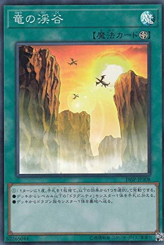 遊戯王 18SP-JP308 竜の渓谷 (日本語版 スーパーレア) SPECIAL PACK 20th ANNIVERSARY EDITION Vol.3
