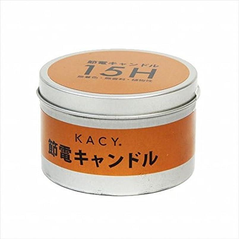 コンクリート補体シェルカメヤマキャンドル(kameyama candle) 節電缶キャンドル15時間タイプ