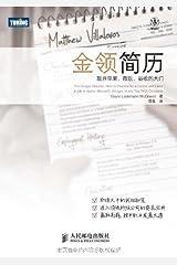 金领简历:敲开苹果微软谷歌的大门(图灵图书) (Chinese Edition) Kindle Edition