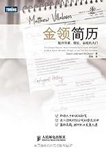 金领简历:敲开苹果微软谷歌的大门(图灵图书) (Chinese Edition)